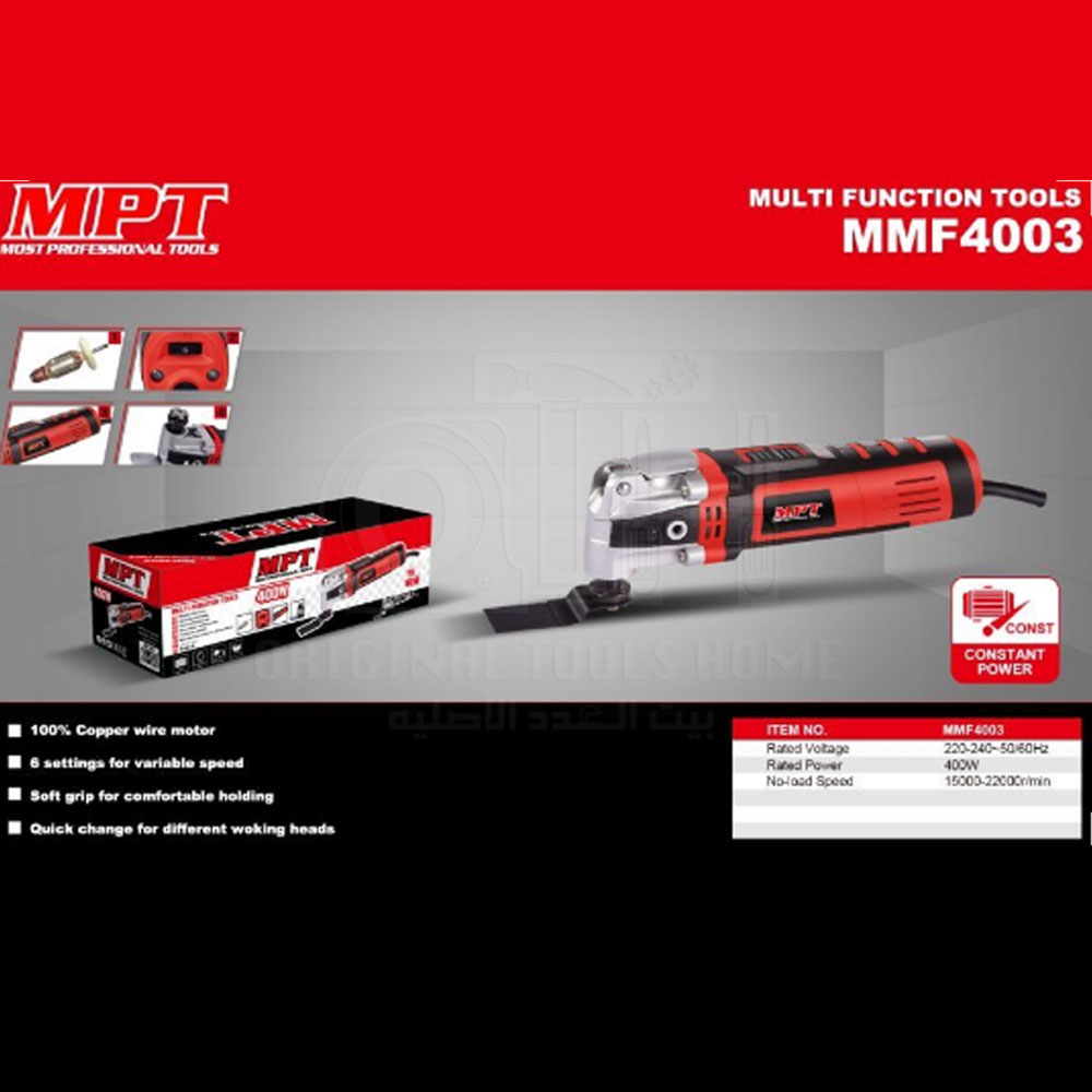 متعدد الاستخدامات ترددى 400 وات أم بى تى - MPT
